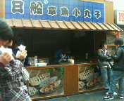 王府井小吃街たこ焼き店